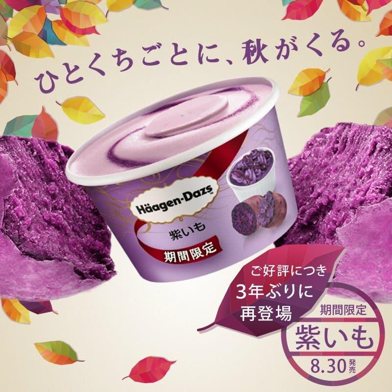 patate rose japon